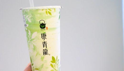 わたしがリピ買いした台湾のドリンクスタンド「康青龍(カンチンロン)」のお茶をご紹介します