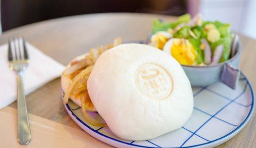 台湾式ハンバーガー刈包(グアバオ)よりもふかふかで美味しい!「饅飽 MAN BAO」に行ってきた