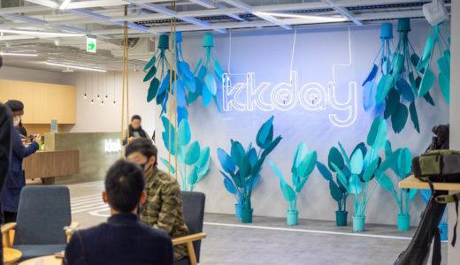 台北内湖にあるKKdayさんのオフィスで行われた、ブロガーズミーティングに行ってきた