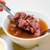 台南 新農街、ぶらぶら途中で立ち寄りたい無添加スープがとっても優しい「康楽街牛肉湯(カンラージェニュウロウタン)」