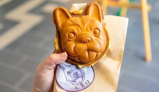 台南、新美街近辺!フレンチブルドッグ型が超かわいい!大判焼き「犬首焼」を食べてきた