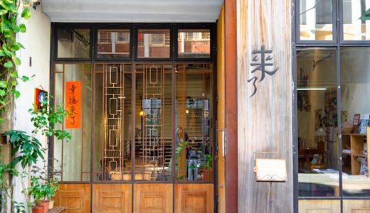 台南の新美街にある、隅々までオシャレでクリーンなホステル「來了」に泊まってきた