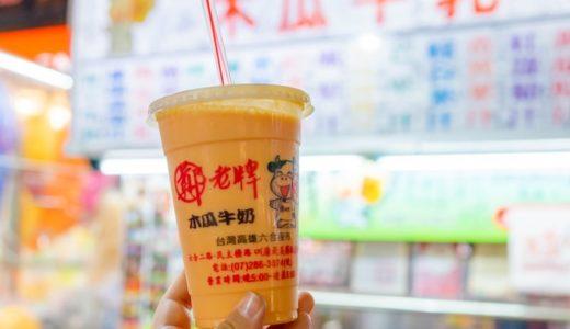 台湾高雄にある六合夜市の「鄭老牌木瓜牛奶」で、シェイクみたいに濃厚なパパイヤミルクを飲んできた