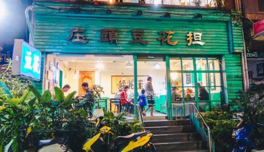 台湾豆花の美味しいお店!トッピングが豊富で自分好みの豆花が食べられる、レトロ可愛い「庄頭豆花担」