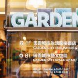 台湾でZINEを探すならこの書店!他店では見つけられないような、デザイン性の高い本が勢ぞろい『田園城市生活風格書店』