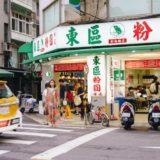 モチモチ好きにはたまらない!種類豊富なお団子が楽しめる、台湾老舗スイーツのお店「東區粉圓(トンチューフンユェン)」