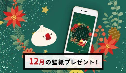 2020年12月小籠包文鳥壁紙カレンダープレゼント!