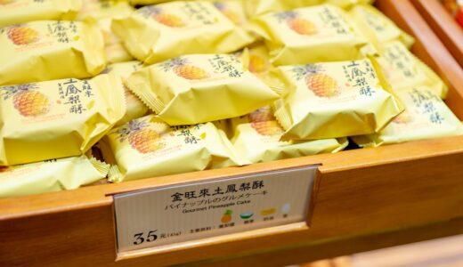 台湾土産で欠かせないパイナップルケーキ!台北にある老舗店「犁記餅店」に行ってみた