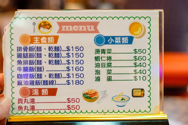 今回排骨飯 150元(およそ600円)を注文