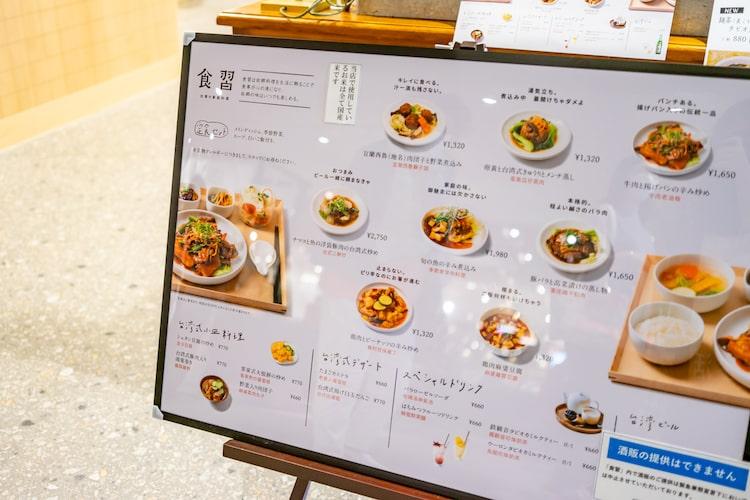台湾の郷土料理が楽しめる「食習」というお料理屋さん