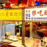 京都の烏丸に突如現れる台湾を中心としたアジアの夜市「熱烈観光夜市」に行ってきた!